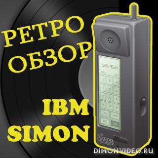 Рэтро-обзор IBM Simon - первого в мире сенсорного смартфона