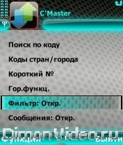 Мануал по фильтру CallMaster_S60_2nd v2.5.0