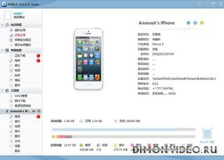 Установка платных iOS приложений без джейла
