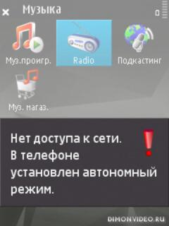 FM-радио на Nokia N82 без сим-карты