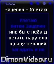 Отображение Русских текстов в TTPOD