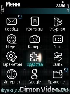 Эффекты тем на Samsung i8510