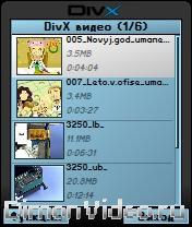 Регистрация DivX Player v.0.91