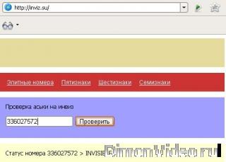 Проверка ICQ номеров на невидимость