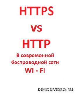 Нужен ли современной беспроводной сети протокол HTTPS или достаточно HTTP?