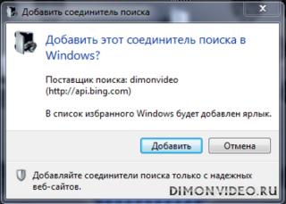Federated Search не заявленная функция в Windows7