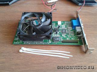 Охлаждение для видеоадаптера своими руками