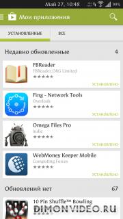 Набор моих программ на Андроид