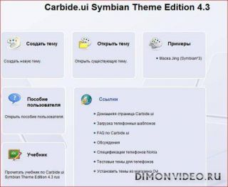 Carbide.ui S60 Theme Edition for Symbian OS