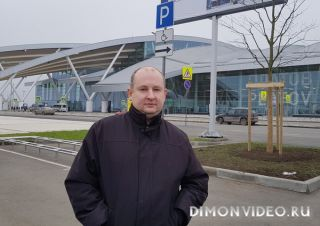 Где то у аэропорта )))