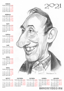 Календарь 2021 (2480x3508)