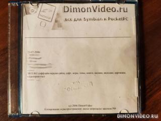 диск с оффлайн версией сайта Dimonvideo