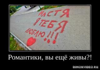 Романтики живы.