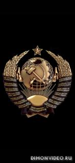 Герб СССР, Россия, Украина 1080x2340