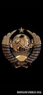 Герб СССР, Россия, Украина 1080x2400