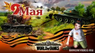 World_of_Tanks_9 maya