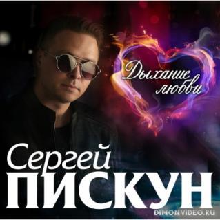 Сергей Пискун - Дыхание любви (2020)