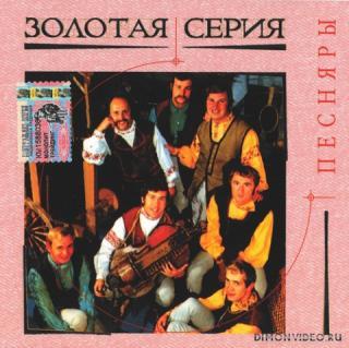 Песняры - Золотая серия
