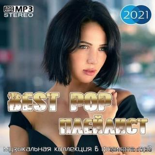 VA - Best Pop Плейлист (2021)
