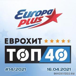 VA - Europa Plus: ЕвроХит Топ 40 (2021)