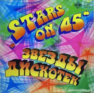 Stars on 45 - Звёзды дискотек [Vinil Rip]