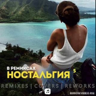 VA - Ностальгия 5 Remix (2020)