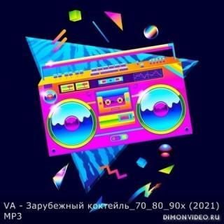 VA - Зарубежный коктейль 70-80-90-х (2CD) (2021)