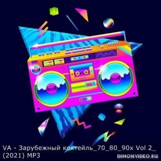VA - Зарубежный коктейль 70-80-90-х. Vol 2 (2CD) (2021)