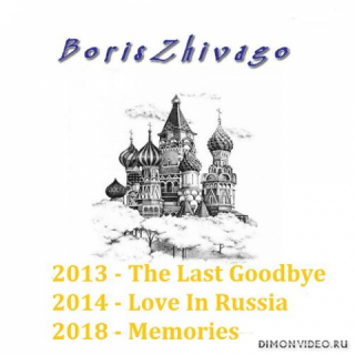 Boris Zhivago - Collection. 3CD (2013-2018)