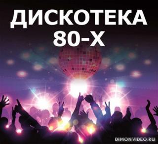 Дискотека 80 - Лучшее (CD-2)