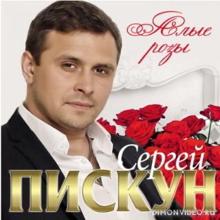 Сергей Пискун - Алые розы (2018)