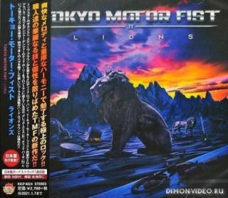 Tokyo Motor Fist - Lions (Japanese Edition) (2020)