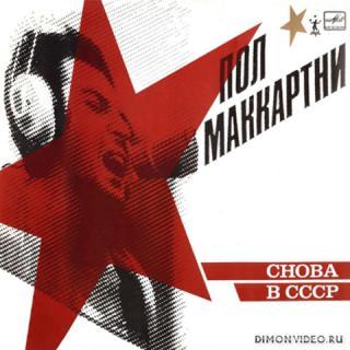 Paul McCartney - Снова в СССР (Ultimate Archive Collection) (1988/2016)