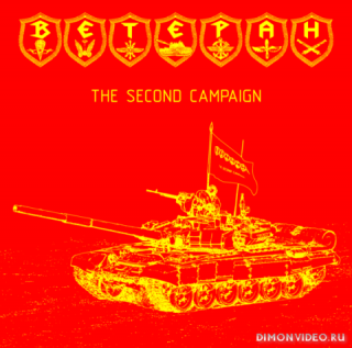 Ветеран - The Second Campaign (2015)