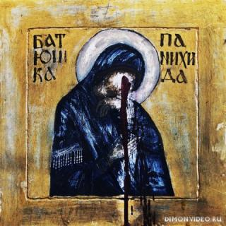 Batushka - Панихида (2019)