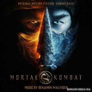 Мортал Комбат - Mortal Kombat (by Benjamin Wallfisch) (2021)