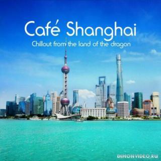 VA - Cafe Shanghai (2020)