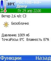 Weather 0.3.8  (русская версия с городами)