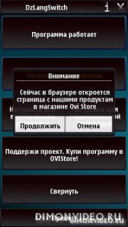 Программу переключение с английского на русский