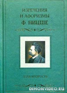 Фридрих Ницше - Злая мудрость