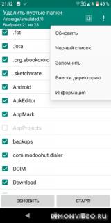 DelEmptyFolders
