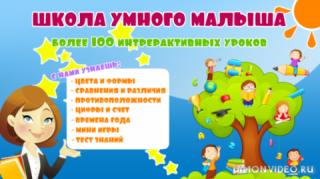Школа Умного малыша - интерактивные уроки и мини игры