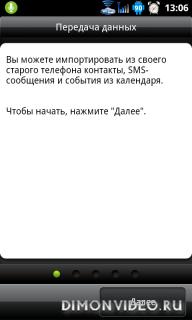 TransferData