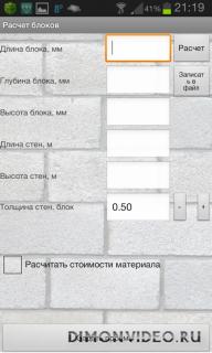 Расчет строительных блоков