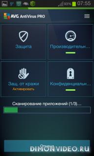 Aнтивирус PRO для планшетов