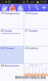 To-Do Календарь Органайзер +