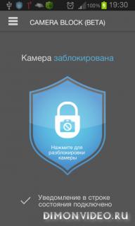 Блокировка камера - антишпион & шпион защита