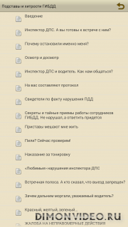 Подставы и хитрости ГИБДД