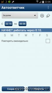 АВТООТВЕТЧИК / СМС ПЛАНИРОВЩИК