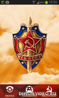 КГБ: Скрытые СМС и контакты
